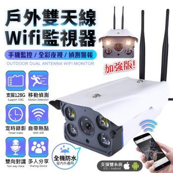 【U-ta】防水級室外雙天線夜視無線Wifi監視器FHD(公司貨)