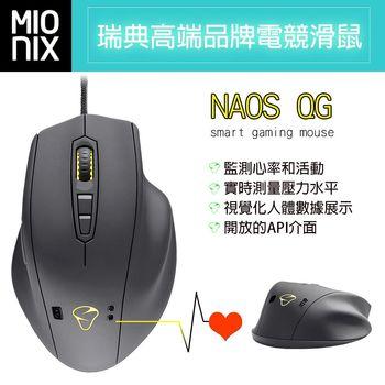【MIONIX】NAOS QG瑞典高端品牌電競滑鼠12000DPI(右手專用)