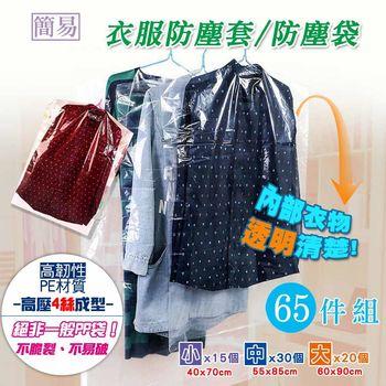 lisan透明衣服防塵套 防塵袋-65件組