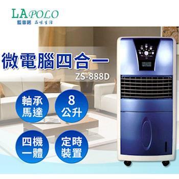 LAPOLO藍普諾遙控冰冷扇ZS-888D