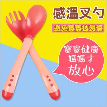 嬰兒副食品感溫餐具組(湯匙+叉子)