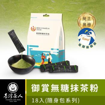 台灣茶人 日式頂級玄米抹茶粉18入(隨身包系列)