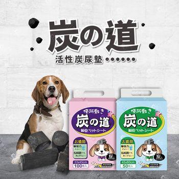 三包入》御品小舖 炭の道活性炭添加 寵物尿布  50片/100片