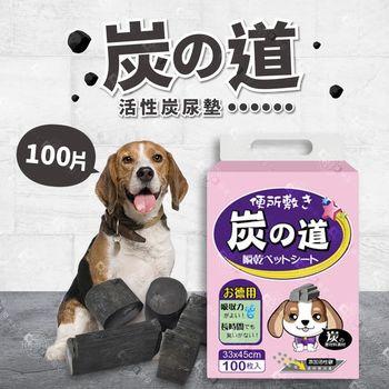 單包入》御品小舖 炭の道活性炭添加 寵物尿布33×45cm (100片)