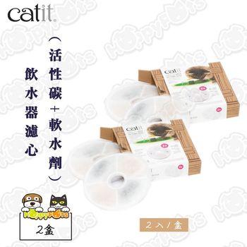 【CATIT】飲水器濾心(活性碳+軟水劑)-2盒