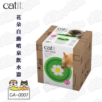 【CATIT】花朵自動噴泉飲水器(CA-0001)