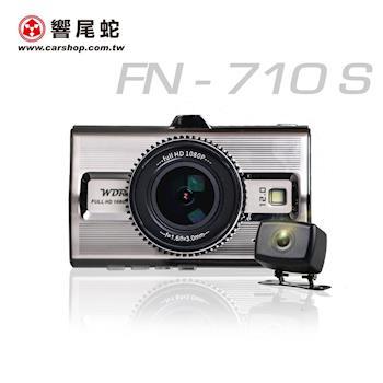【響尾蛇】FN-710S SONY雙鏡頭高畫質行車記錄器搭配R3測速警示器