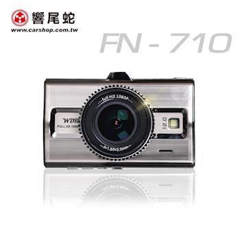 【響尾蛇】FN-710大光圈行車記錄器