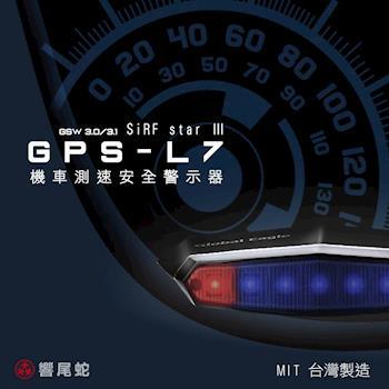 【響尾蛇】GPS-L7機車測速安全警示器