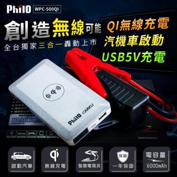 飛樂WPC-500QI 無線充電救車行動電源 (附贈三合一充電線)