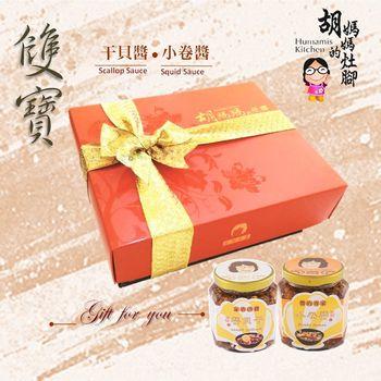 【胡媽媽灶腳】雙寶禮盒-干貝醬+小卷醬