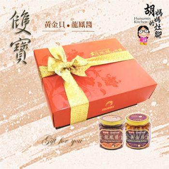 【胡媽媽灶腳】雙寶禮盒-黃金貝+龍鳳醬