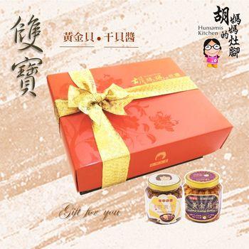 胡媽媽灶腳 黃金貝+干貝醬雙寶禮盒