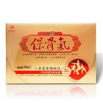 即期良品 Bright 陽明生醫 保骨氣人蔘糖胺液(20包/盒)