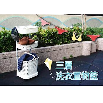 【YourShop】多用途三層收納置物洗衣籃(置物籃x3)