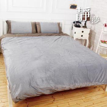 韋恩寢具 珊瑚絨被套床包組-雙人/靜夢