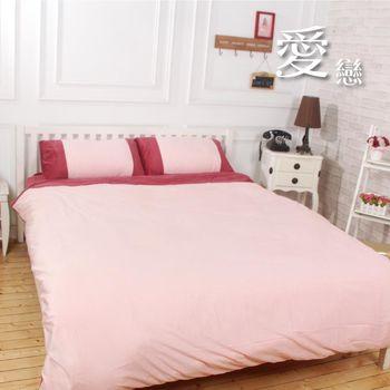 韋恩寢具 珊瑚絨被套床包組 雙人 愛戀