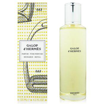 HERMES愛馬仕 Galop d'Hermes奔馳淡香精125ml補充瓶