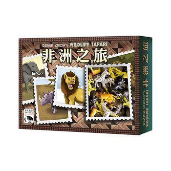 【 德國新天鵝堡桌遊 SWANPANASIA 】非洲之旅 Wildlife Safari -中文版