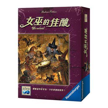 【 德國新天鵝堡桌遊 SWANPANASIA 】女巫的佳釀 Witchs Brew / Wie Verhext-中文版