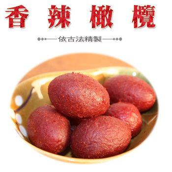 【全健生活館】香辣橄欖 辣橄欖 紅色橄欖 蜜餞 果乾 下午茶點心 200公克