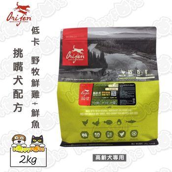 【渴望Orijen】挑嘴犬配方 高齡犬專用 低卡 野牧鮮雞+鮮魚(2公斤)