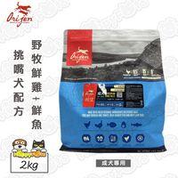 Orijen渴望 挑嘴犬配方 狗飼料 成犬專用 野牧鮮雞+鮮魚 2公斤*1包