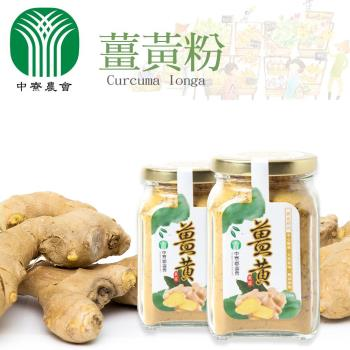 中寮農會 薑黃粉(120g/瓶) *2