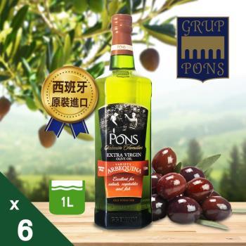 【PONS】珍貴品種雅碧昆納特級冷壓初榨橄欖油 1L X6入