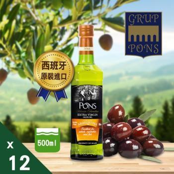【PONS】珍貴品種雅碧昆納特級冷壓初榨橄欖油 500ml X12入