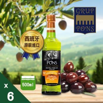 【PONS】珍貴品種雅碧昆納特級冷壓初榨橄欖油 500ml X6入