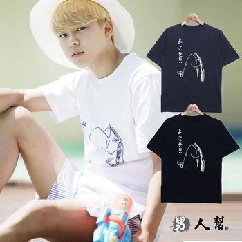 【男人幫】潮流日式風格純棉日文點綴魚設計圖鴨T恤(T1350)