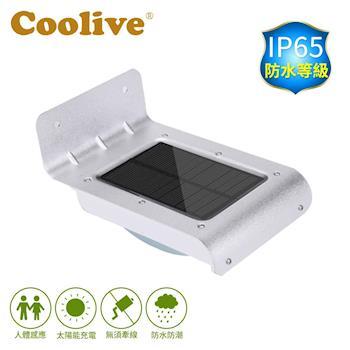 Coolive「太陽能」LED 防水人體感應燈