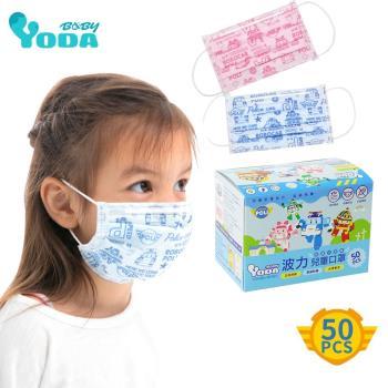 YoDa 波力平面防塵兒童口罩(50入)