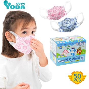 YoDa 波力3D立體防塵兒童口罩(50入)