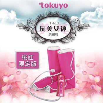 tokuyo玩美女神美腿靴桃紅限定款