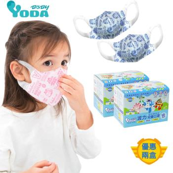 YoDa 波力3D立體防塵兒童口罩(100入)