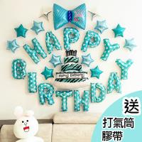 王子慶生浪漫氣球組 生日氣球 派對布置 聚會 慶祝 DIY