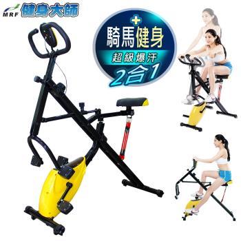 健身大師 – 新一代磁控健身騎馬健腹兩用機(健腹機/健身車)