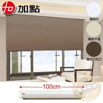 【加點】 100*185cm DIY安裝 手動升降 安全無拉繩 時尚科技植絨系列 捲簾 遮光窗簾