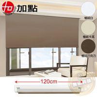 【加點】 120*185cm DIY安裝 手動升降 安全無拉繩 時尚科技植絨系列 捲簾 遮光窗簾
