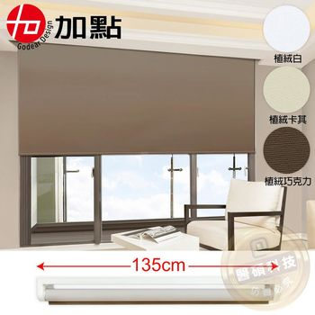 【加點】 135*185cm DIY安裝 手動升降 安全無拉繩 時尚科技植絨系列 捲簾 遮光窗簾