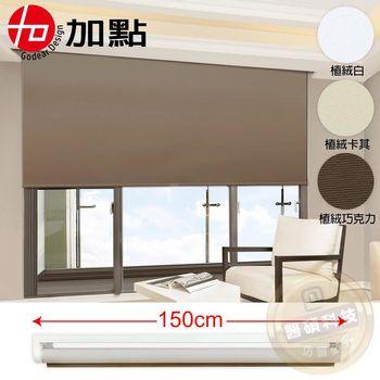 【加點】 150*185cm DIY安裝 手動升降 安全無拉繩 時尚科技植絨系列 捲簾 遮光窗簾