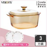 Visions美國康寧 3.0L晶彩透明鍋方型