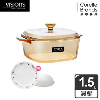 美國康寧 Visions 1.5L晶彩透明鍋-方型-整組原裝