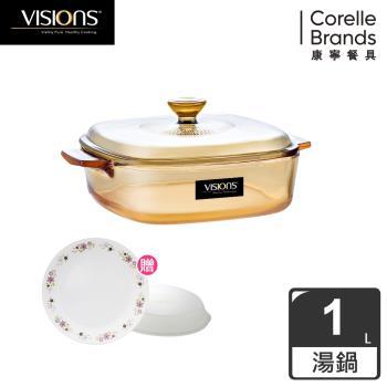 美國康寧 Visions 1.0L晶彩透明鍋-方型(整組原裝)