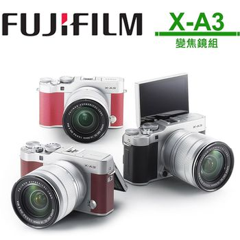 【32G組】FUJIFILM X-A3 16-50mm 變焦鏡組(平輸中文)