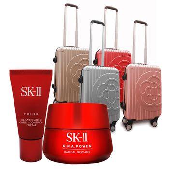 SK-II 超肌能活膚晶透柔潤保養組(贈日本CLATHAS經典山茶花行李箱-顏色隨機*1)