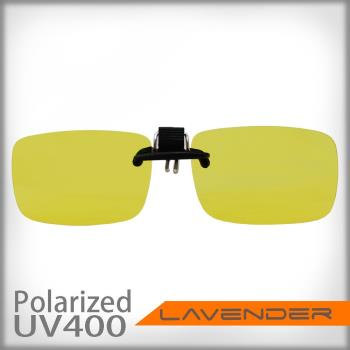 Lavender偏光太陽眼鏡夾片-前掛可掀近視/老花可戴-JC167 黃片
