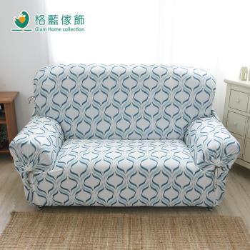 【格藍傢飾】水立方涼感彈性沙發套3人座